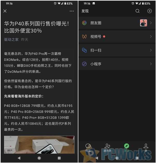 微信安卓正式版更新v7.0.13:万众期待的深色模式来了