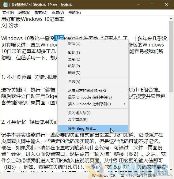 Windows 10进阶:记事本使用新技巧