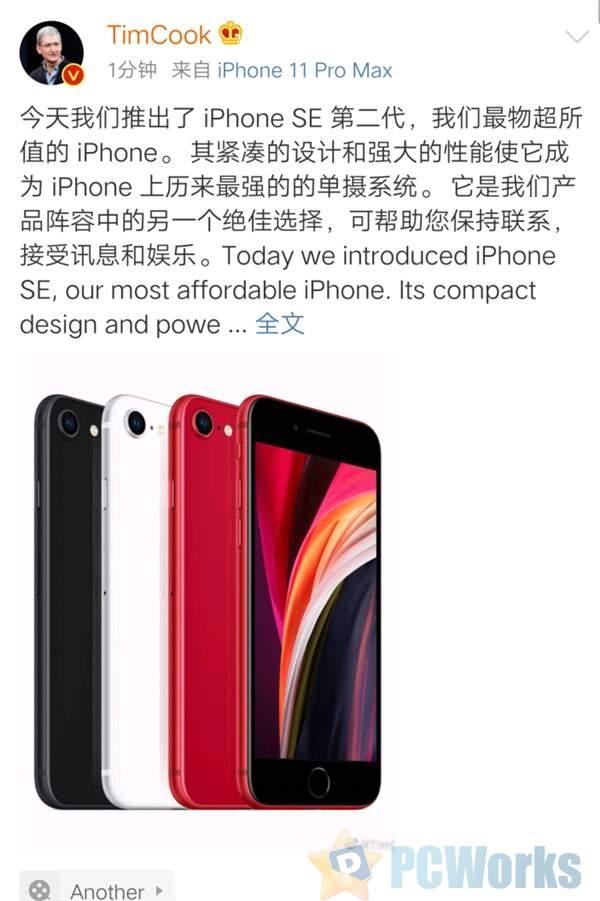 新款SE发布 库克一句话神点评:苹果最物超所值的iPhone
