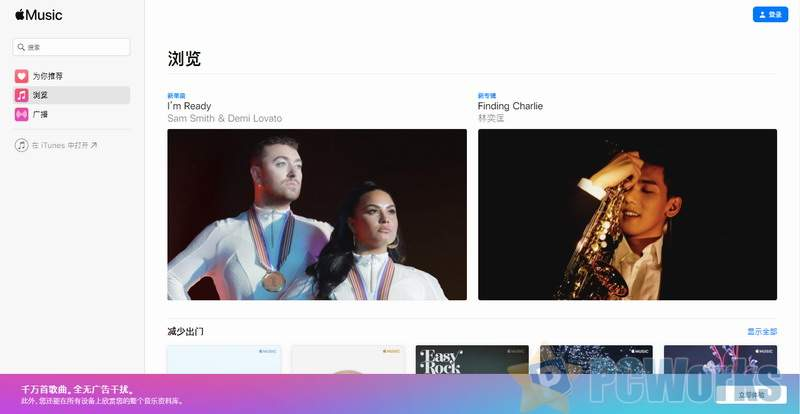 Apple Music网页正式版上线