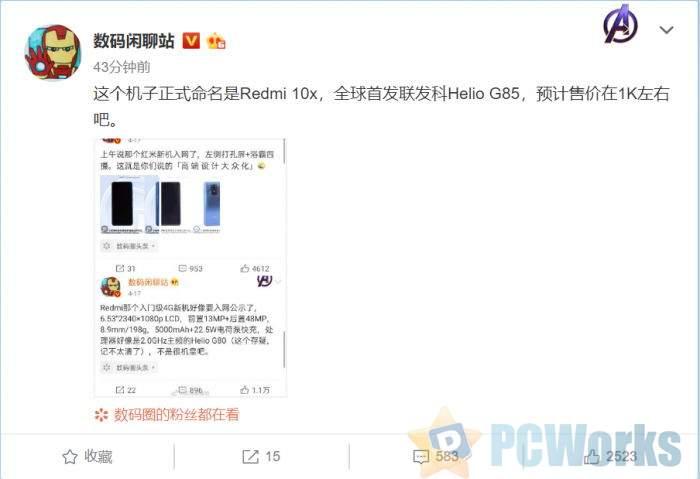 首发联发科G85 Redmi 10x曝光