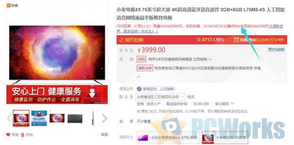小米电视4S 75英寸历史新低价:3399元无法拒绝