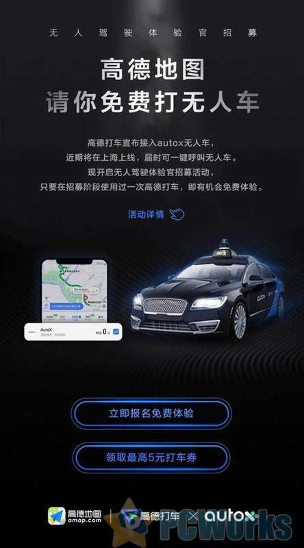 自动驾驶真来了!高德地图宣布接入AutoX无人车 用户可免费乘车