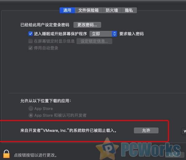 "Mac上运行VMWare虚拟机报错""打不开 /dev/vmmon:断裂管道""的解决方法"