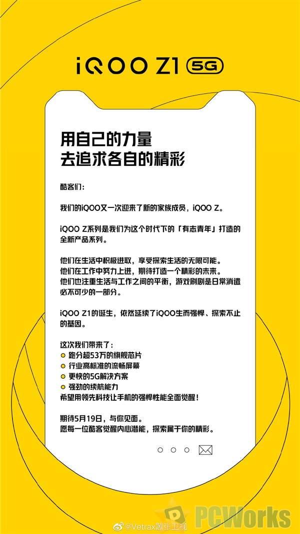 iQOO Z1首发联发科天玑1000+:跑分超53万