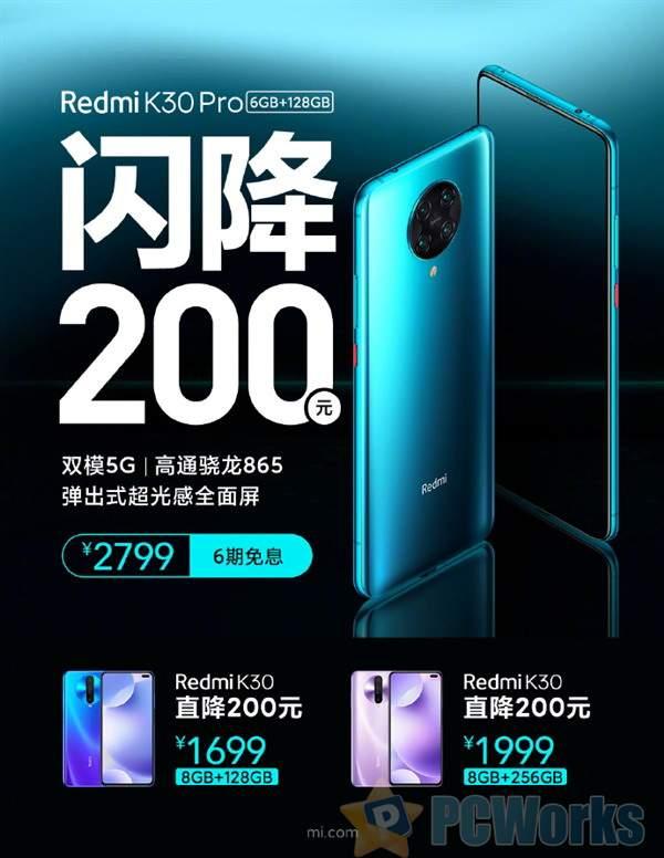 骁龙865弹出全面屏 Redmi K30 Pro首降价:2799起