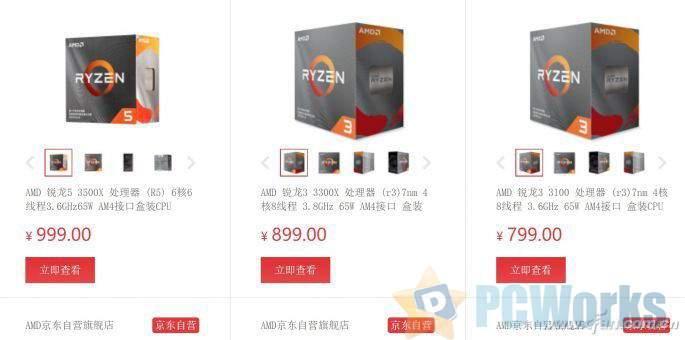 新锐龙3价格公布 3500X还值得选吗