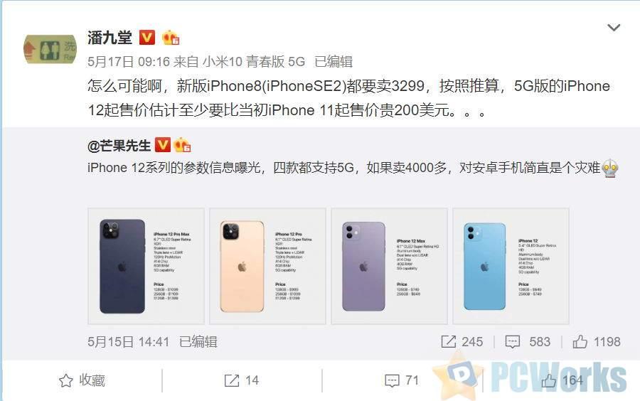 iPhone 12卖4000多?小米潘九堂:至少比iPhone 11贵200美元