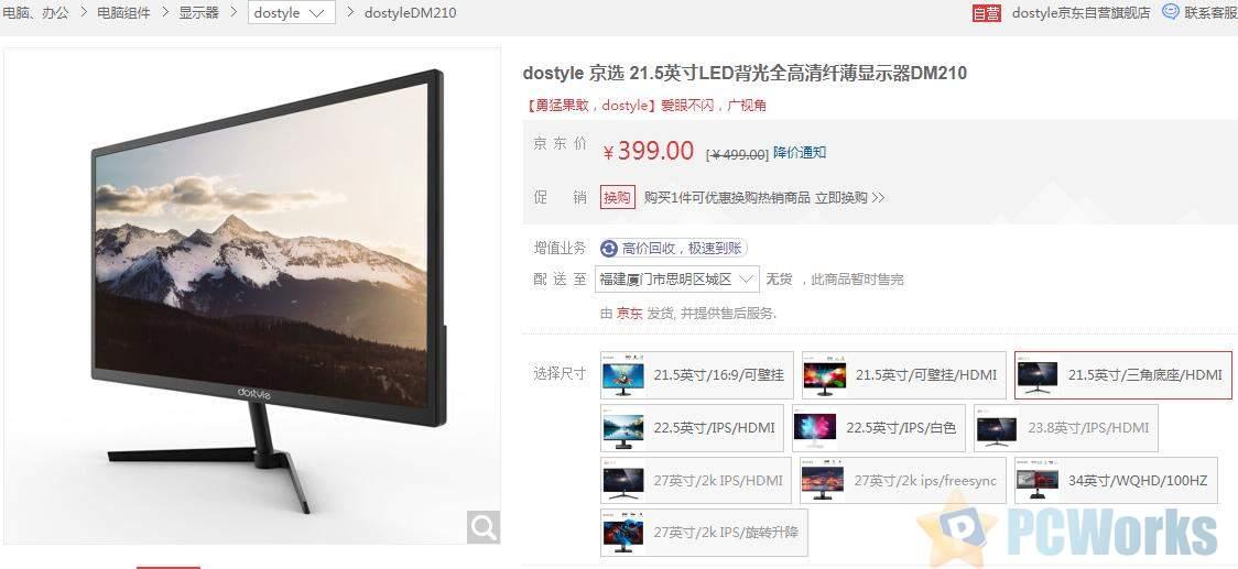 dostyle 京选 21.5英寸LED背光/698元包邮(需用券,合349元/件)