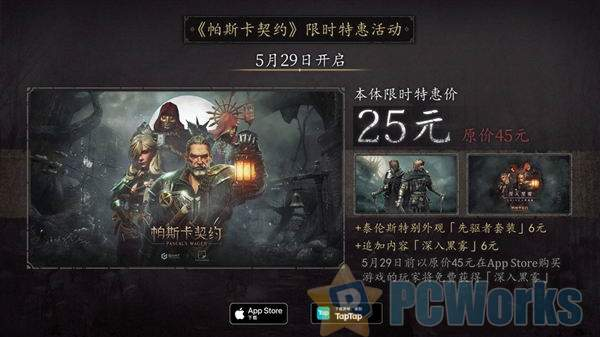 手机版《黑魂》!苹果3A大作终于登陆安卓平台:首发价25元