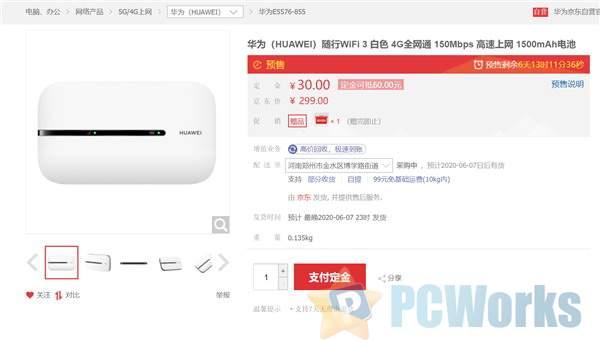 华为随行WiFi 3上架:口袋里的移动路由 269元