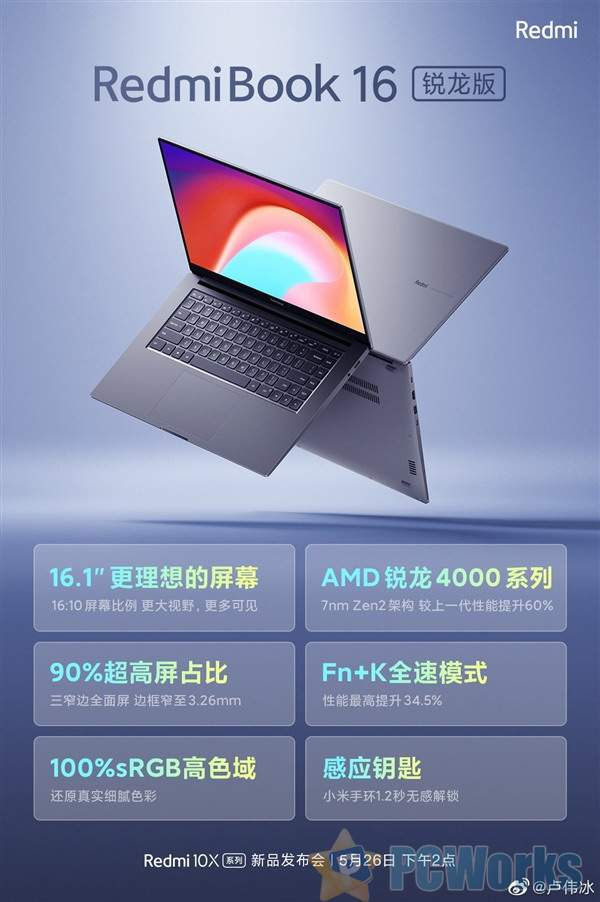 RedmiBook 16配备100% sRGB高色域:廉价锐龙本也有好屏幕