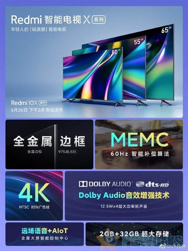 不止4K全面屏 Redmi智能电视X系列前瞻:今天发布