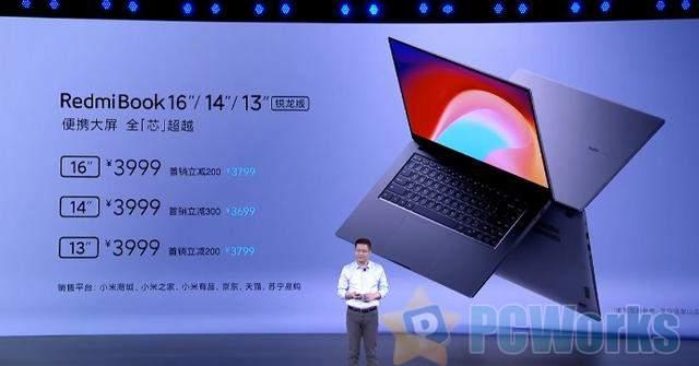 RedmiBook锐龙版系列发布:16.1英寸大屏+R5 4500U,3999元