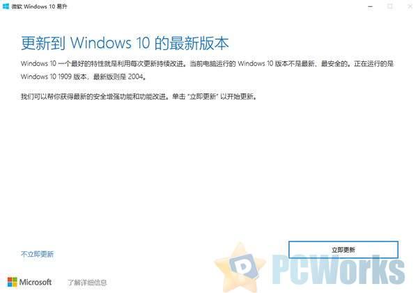 还没收到Win10 v2004更新?手把手教你保资料升级:附工具下载