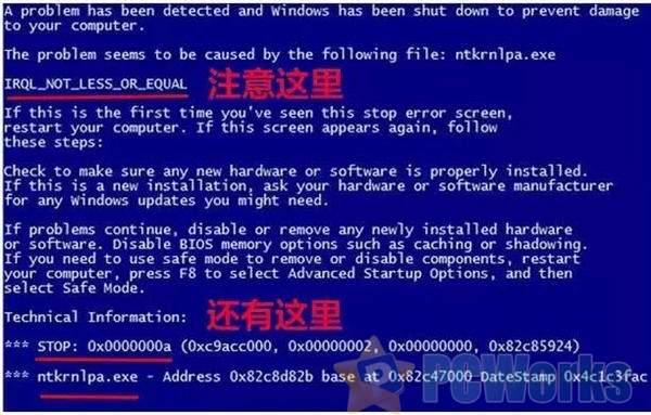 电脑出现蓝屏?教你如何解决