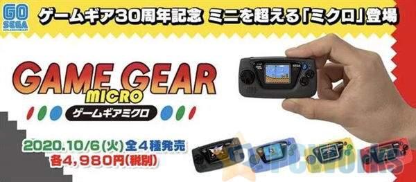 世嘉全新超mini掌机发布:1寸屏 324元