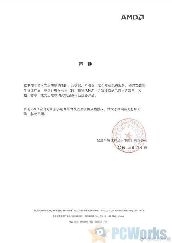 拼多多三代锐龙大降价促销 AMD官方回应:未授权