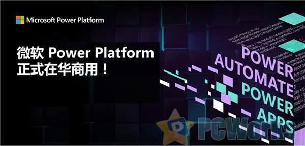 微软Power Platform在中国正式商用:像PPT一样开发App