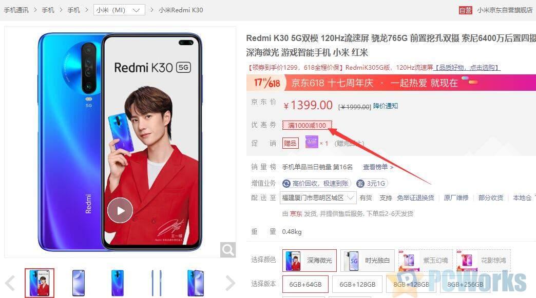 5G进入千元时代!Redmi K30降至1299元:120Hz屏/支持NFC