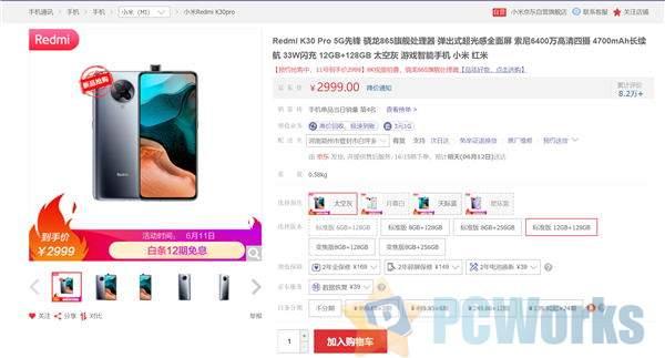 Redmi K30 Pro 12+128G版上架:到手价2999元