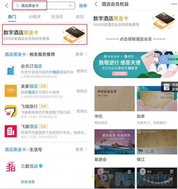 """支付宝""""中心化+去中心化""""模式加持 2周内中国7成中高星酒店会员数量平均增361%"""