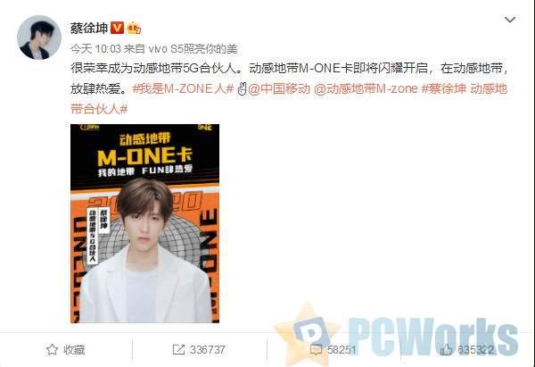 蔡徐坤微博宣布成为动感地带5G合伙人