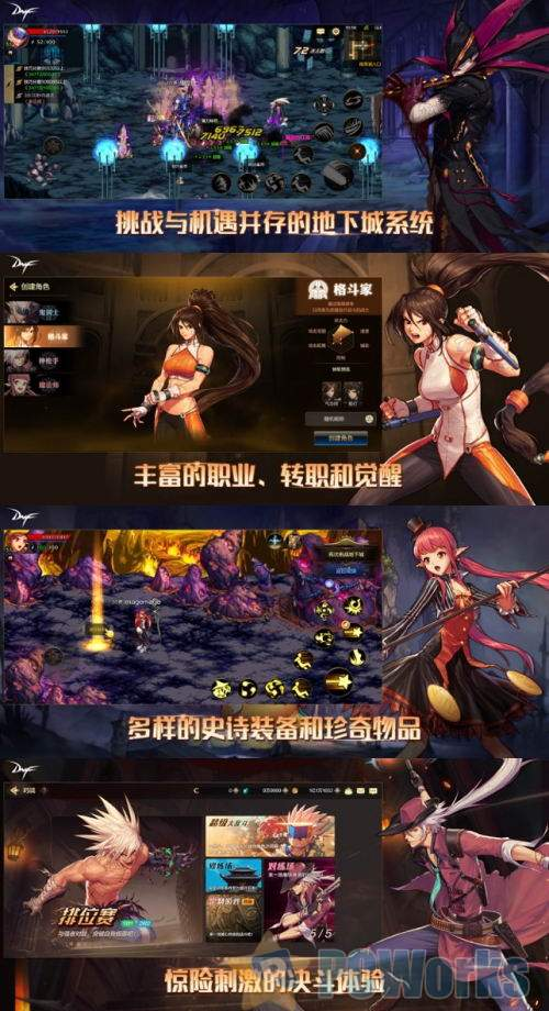 《地下城与勇士》手游将于8月12日上线