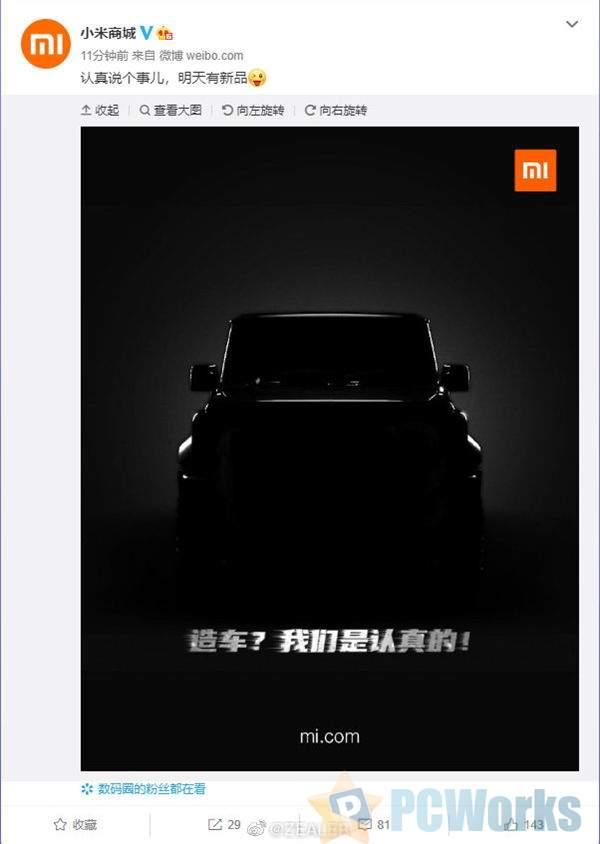 """""""小米汽车""""要来?官方商城预告新品:造车我们是认真的"""