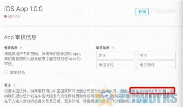 苹果中国提高应用门槛:iOS游戏没有版号要被下架