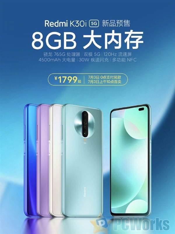 重回1999!Redmi K30i 8G内存版上市:120Hz屏/多功能NFC
