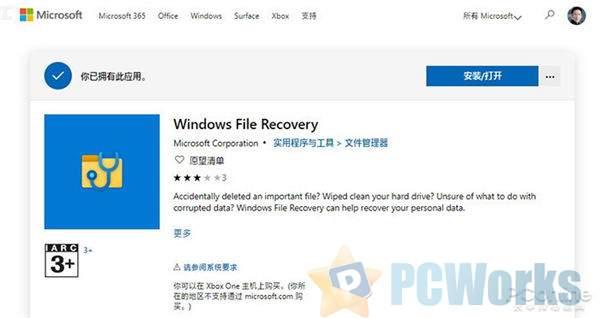 很好却不够香!微软官方免费数据恢复工具体验