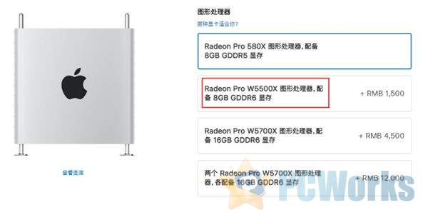 苹果中国官网调整:Mac Pro正式支持选配AMD W5500X显卡