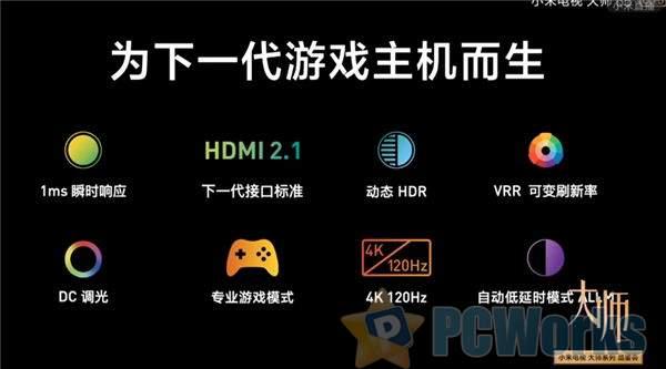 小米电视大师系列官方图发布:四窄边OLED屏、玻璃底座+呼吸灯