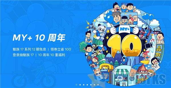 魅族魅友家10周年庆礼:17系列12期免息 领劵省100元起