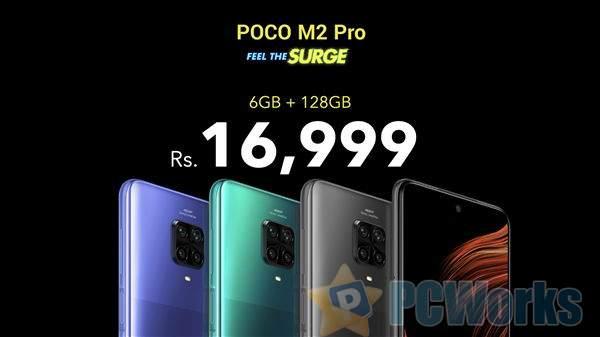 小米POCO M2 Pro发布:骁龙720G+6.7寸挖孔屏 1300元起