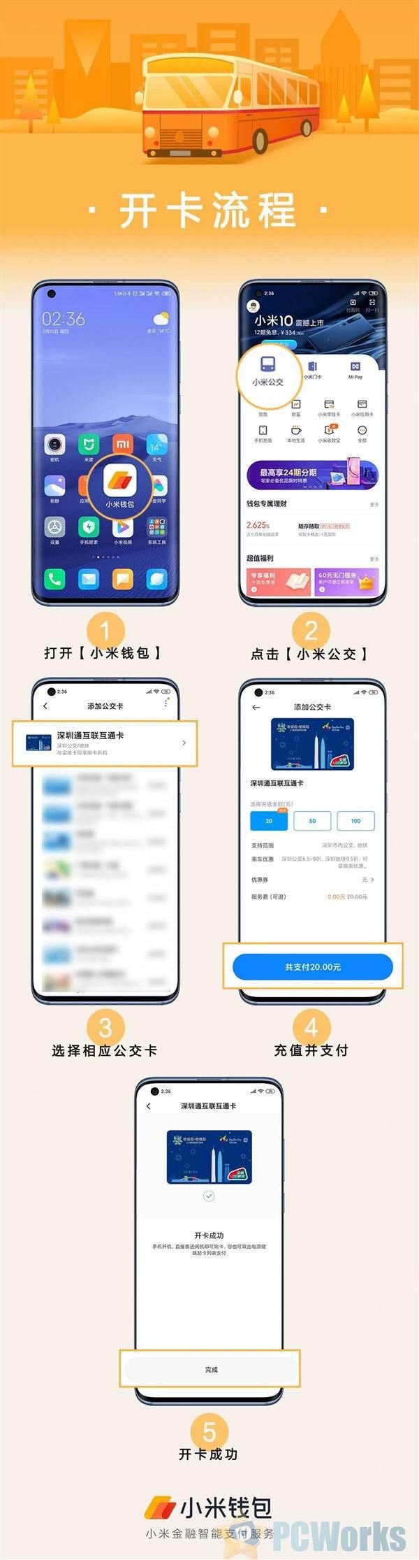小米钱包终于上线深圳通:限量0元开卡