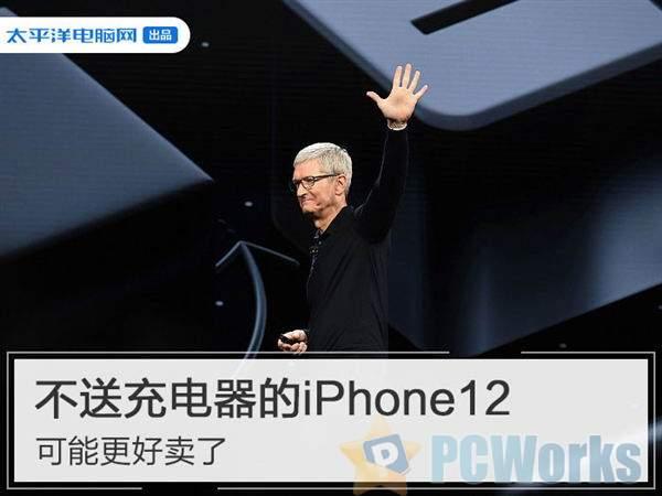 不送充电器的iPhone12:可能更好卖了