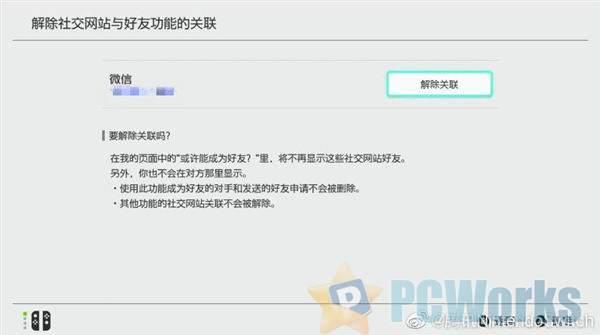 腾讯出手:国行Switch获更新 微信好友间能互加好友