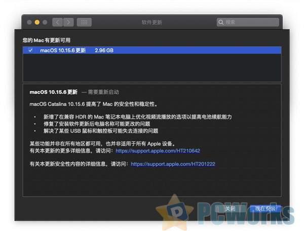macOS 10.15.6 发布 苹果解决Mac笔记本USB设备失去连接问题