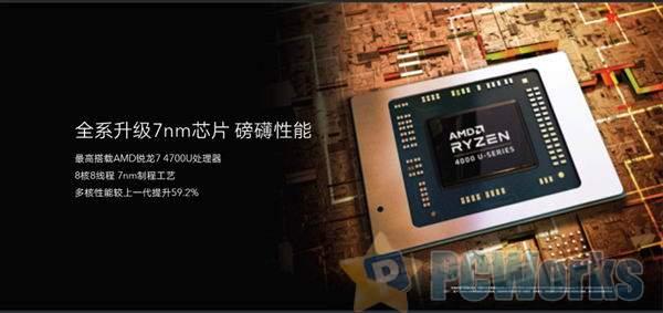 荣耀MagicBook 14/15锐龙版笔记本发布:7nm 8核+16GB内存、性能暴增59%