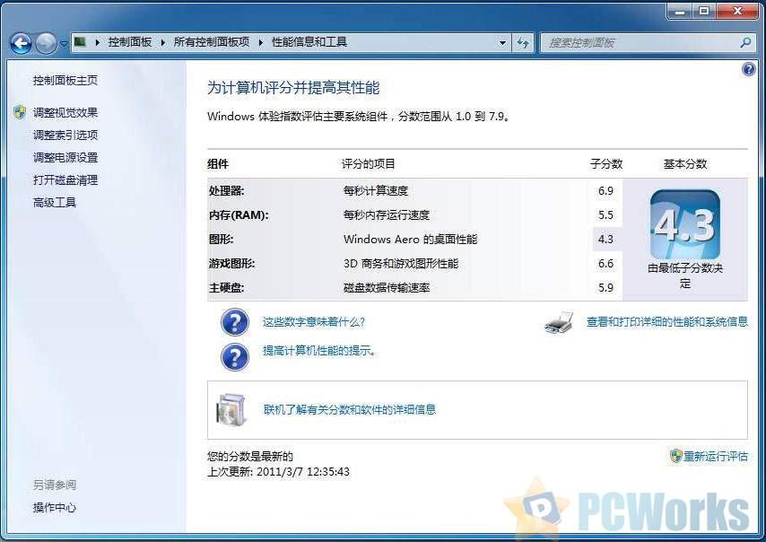 如何查看Windows 10自带的系统评分