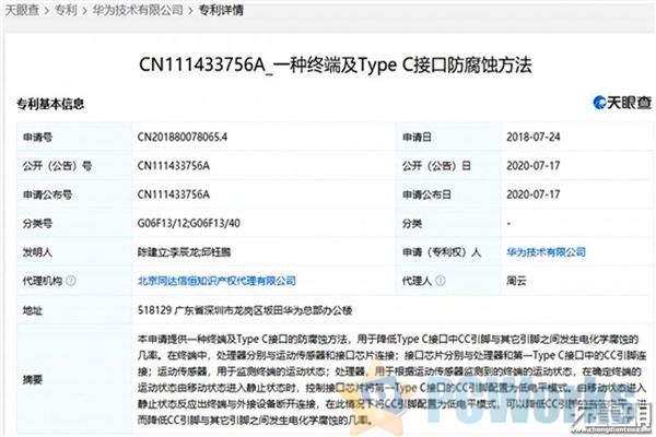 华为创意专利:USB-C接口防腐蚀、更长寿