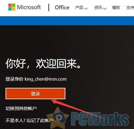 新买的笔记本电脑如何重装自带的正版Office学生版