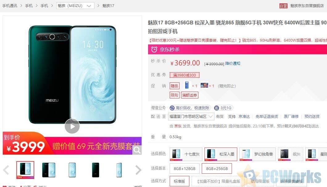 MEIZU 魅族 17 5G 智能手机 8GB 256GB 到手价3699元