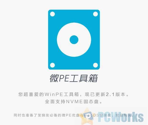 微PE工具箱发布v2.1版更新