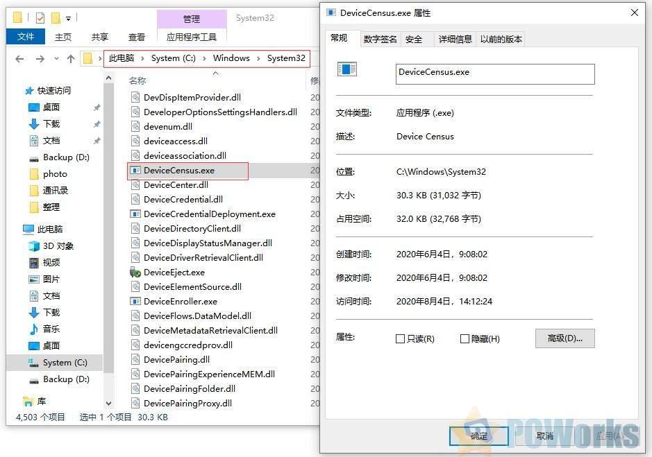 科普:Windows 10中的设备校验devicecensus.exe是什么?