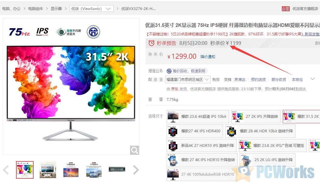 ViewSonic 优派 VX3276-2K-HD-3 31.5英寸IPS显示器(2K、75Hz)