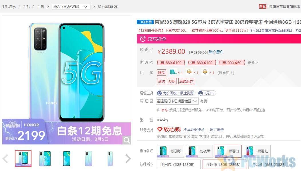 HONOR 荣耀 30S 5G智能手机 8GB+128GB 全网通 到手2189元
