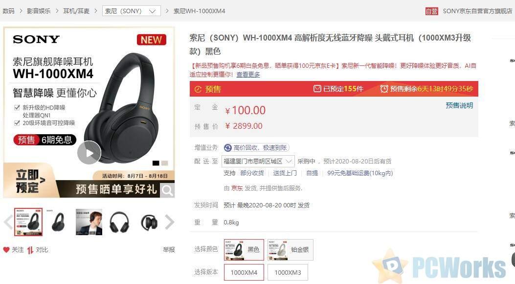 索尼新一代无线降噪头戴耳机WH-1000XM4发布:2899元